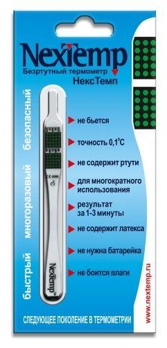 Термометр клинический NexTemp безртутный, 1 шт. — купить в Барнауле, инструкция по применению, цены в аптеках, отзывы и аналоги. Производитель Эталон