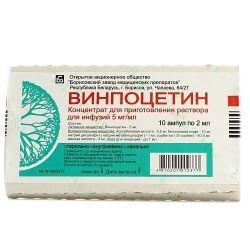 Винпоцетин, 5 мг/мл, концентрат для приготовления раствора для инфузий, 2 мл, 10 шт.