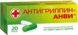Антигриппин-АНВИ, комплект капсул, 20 шт.