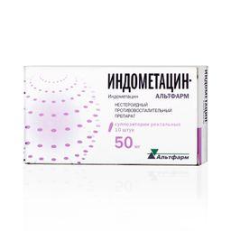 Индометацин-Альтфарм, 50 мг, суппозитории ректальные, 10 шт.