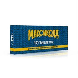 Максиколд, таблетки, покрытые пленочной оболочкой, 10 шт.