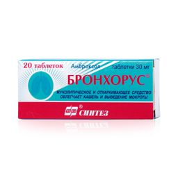 Бронхорус, 30 мг, таблетки, 20 шт.