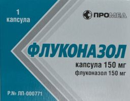 Флуконазол, 150 мг, капсулы, 1 шт.