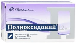 Полиоксидоний, 12 мг, суппозитории вагинальные и ректальные, 10 шт.