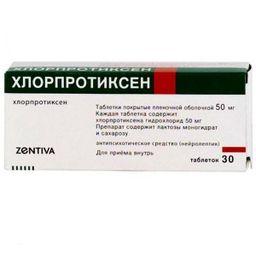 Хлорпротиксен Зентива, 50 мг, таблетки, покрытые пленочной оболочкой, 30 шт.