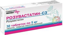Розувастатин-СЗ, 5 мг, таблетки, покрытые пленочной оболочкой, 30 шт.