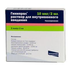 Гинипрал, 10 мкг/2 мл, раствор для внутривенного введения, 2 мл, 5 шт.