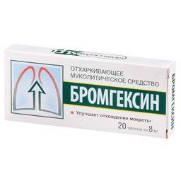 Бромгексин, 8 мг, таблетки, 20 шт.