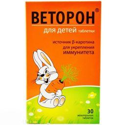 Веторон для детей, 0.77 г, таблетки жевательные, со вкусом облепихи, 30 шт.