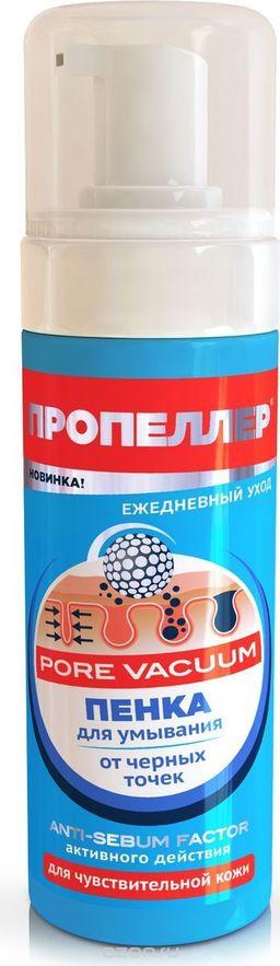 Пропеллер Pore Vacuum пенка для умывания от черных точек, 160 мл, 1 шт.
