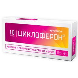 Циклоферон, 150 мг, таблетки, покрытые кишечнорастворимой оболочкой, 10 шт.