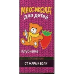 Максиколд для детей, 100 мг/5 мл, суспензия для приема внутрь, клубничный (ые), 200 г, 1 шт.
