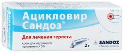Ацикловир Сандоз, 5%, крем для наружного применения, 2 г, 1 шт.