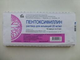 Пентоксифиллин (для инъекций), 20 мг/мл, концентрат для приготовления раствора для внутривенного и внутриартериального введения, 5 мл, 10 шт.