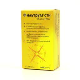 Фильтрум-СТИ, 400 мг, таблетки, 50 шт.
