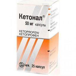 Кетонал, 50 мг, капсулы, 25 шт.