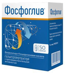 Фосфоглив, 65 мг+35 мг, капсулы, 50 шт.