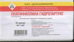 Платифиллина гидротартрат, 2 мг/мл, раствор для подкожного введения, 1 мл, 10 шт.