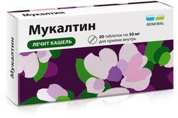 Мукалтин, 50 мг, таблетки, 20 шт.