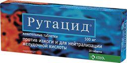 Рутацид, 500 мг, таблетки жевательные, 20 шт.