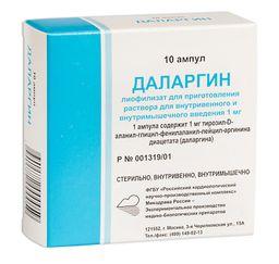 Даларгин, 1 мг, лиофилизат для приготовления раствора для внутривенного и внутримышечного введения, 10 шт.