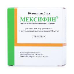 Мексифин, 50 мг/мл, раствор для внутривенного и внутримышечного введения, 2 мл, 10 шт.