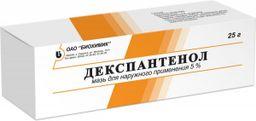 Декспантенол, 5%, мазь для наружного применения, 25 г, 1 шт.