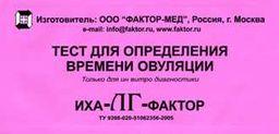 Тест на овуляцию ИХА-ЛГ-ФАКТОР, тест-полоска, 5 шт.