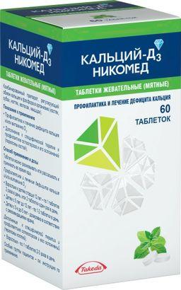 Кальций-Д3 Никомед, 500 мг+200 МЕ, таблетки жевательные, мятные, 60 шт.