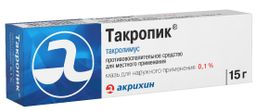 Такропик, 0.1%, мазь для наружного применения, 15 г, 1 шт.