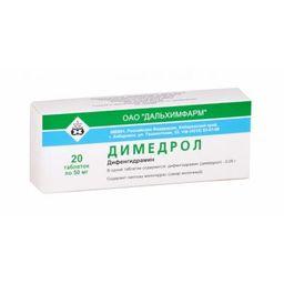 Димедрол, 50 мг, таблетки, 20 шт.