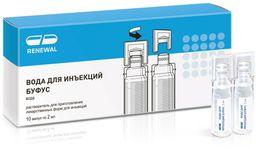 Вода для инъекций буфус, растворитель для приготовления лекарственных форм для инъекций, 2 мл, 10 шт.