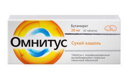 Омнитус, 20 мг, таблетки с модифицированным высвобождением, покрытые пленочной оболочкой, 10 шт.