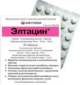 Элтацин, таблетки подъязычные, 30 шт.