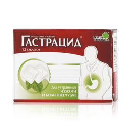 Гастрацид, таблетки жевательные, квадратной формы, 12 шт.