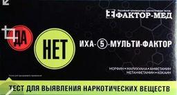 Тест на наркотики ИХА-5-Мульти-фактор на 5 видов наркотиков, набор диагностический, 1 шт.