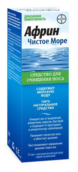Африн Чистое море для очищения носа, спрей назальный, 75 мл, 1 шт.