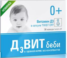 Д3вит беби, 366 мг, капсулы, 1 шт.
