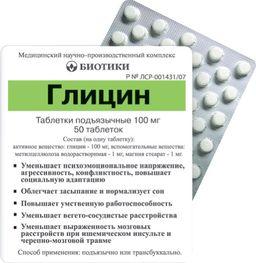 Глицин, 100 мг, таблетки подъязычные, 50 шт.