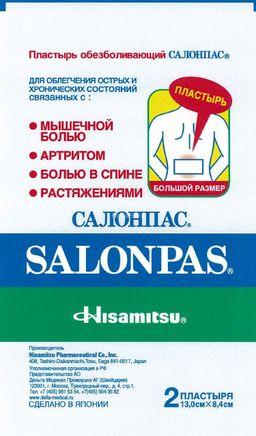 Salonpas пластырь обезболивающий, 13 смх8,4 см, пластырь медицинский, 2 шт.