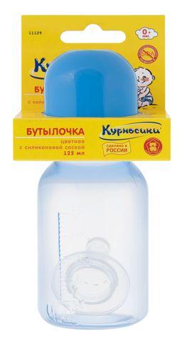 Курносики бутылочка цветная с силиконовой соской 0+, 125 мл, арт. 11129, цветные, в ассортименте, с силиконовой соской, 1 шт.