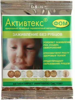 Активтекс-ФОМ салфетка заживляющая, 10 смх10 см, салфетки, с фурагином и облепиховым маслом стерильная, 10 шт.
