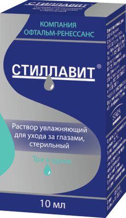 Стиллавит, раствор увлажняющий офтальмологический, 10 мл, 1 шт.